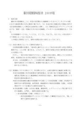 藤沢市図書館資料収集方針2009年版(PDF:301KB)はこちらから。