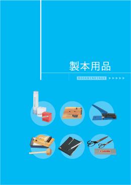 製本用品 - 株式会社伊藤伊