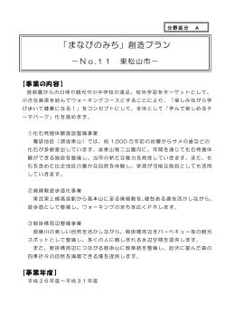 【東松山市】「まなびのみち」創造プラン(PDF:594KB)