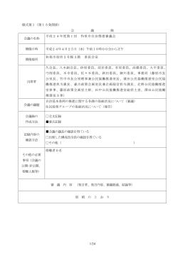 平成24年度自治推進審議会 会議録(PDF:269.7KB)