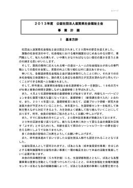 PDF (413kb 10ページ)