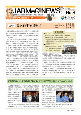 JARMeC NEWS - 日本動物高度医療センター