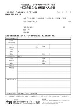 特別会員入会推薦書・入会書 - 一般社団法人 日本赤外線サーモグラフィ
