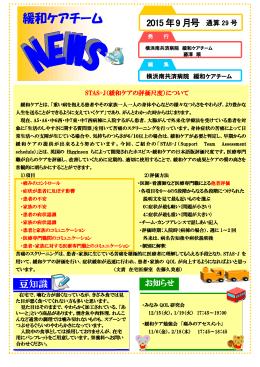 緩和ケアチーム - 横浜南共済病院
