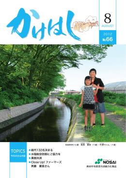 No.66 - NOSAI秋田