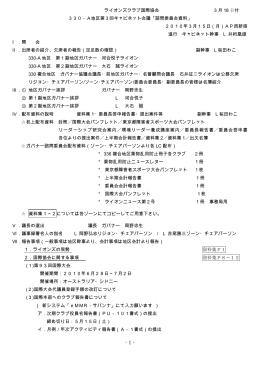 諮問委員会資料①