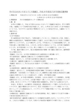 平成20年度の総会議事録 - furemachi.net