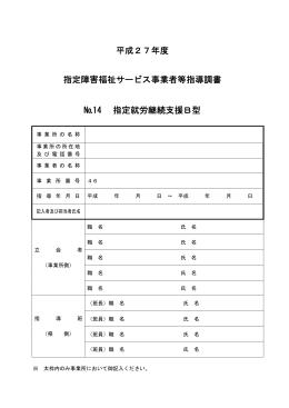 指定就労継続支援B型(NO.14)(PDF:600KB)
