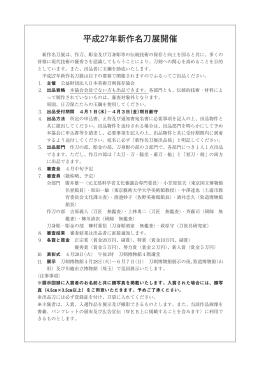 平成27年新作名刀展開催