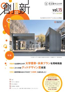 創新Vol.15(平成26年秋号) (PDF1.4MB)