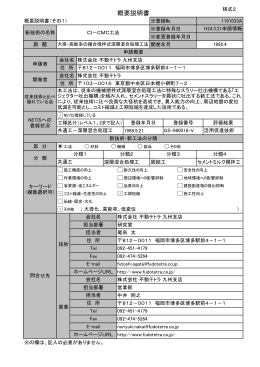 1101033A CI-CMC工法 [PDFファイル/391KB]