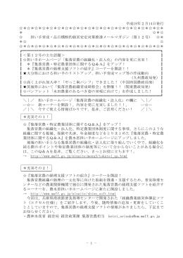- 1 - 平成18年2月14日発行