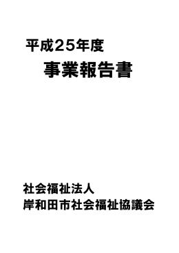平成25年度事業報告書 - 岸和田市社会福祉協議会