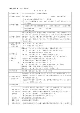 事業報告書(PDF:128.1KB)