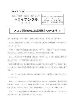 第19号 - 兵庫県フロン回収・処理推進協議会