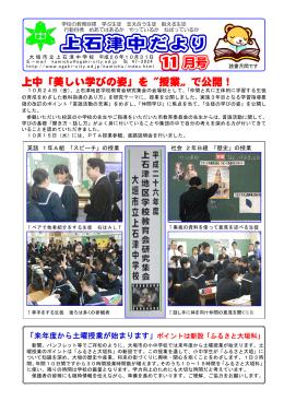 上中「美しい学びの姿」を〝授業〟で公開!