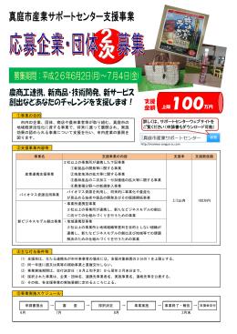 支援事業(2次募集) - 真庭市産業サポートセンター