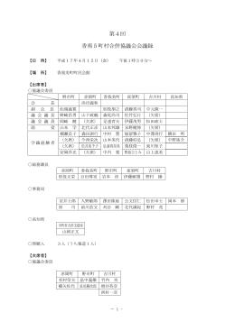 第4回 香南5町村合併協議会会議録
