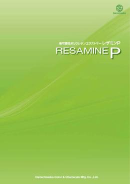 レザミンPシリーズ総合カタログ