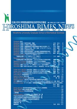 2010年10月号 - Hiroshima University