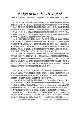 争議終結にあたっての声明 - NTT木下職業病闘争支援共闘会議