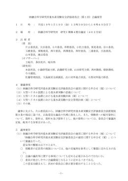 - 1 - 核融合科学研究所重水素実験安全評価委員会(第1回)会議要旨 1