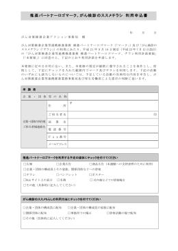 推進パートナーロゴマーク、がん検診のススメチラシ 利用申込書