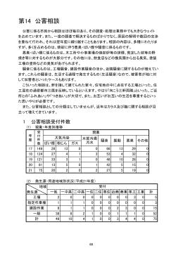 第14 ~ 第17 60ページから69ページ(PDFファイル 328KB)