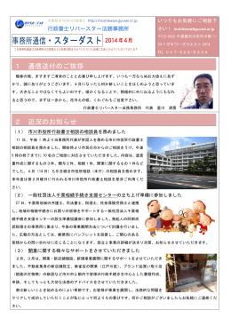 事務所通信・スターダスト 2014 年 4 月