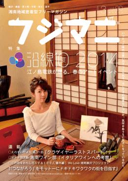 vol. 江ノ島電鉄が贈る、春のアートイベント