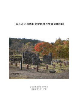 橋野高炉跡保存管理計画(案)(2815 KB pdfファイル)