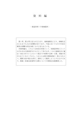 資料編 (PDF:1.7MB)