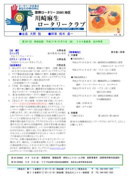 第841回 - 川崎麻生ロータリークラブ