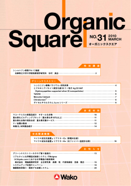 """Wako Organic Square""Vol. 31 (2010. 03)"