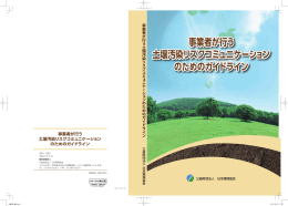 全て PDF 8787KB - 公益財団法人日本環境協会