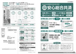 安心総合共済 - 全日本自治体退職者会