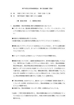 神戸市男女共同参画懇話会 第4回会議録(要旨) 日 時 平成12年12月