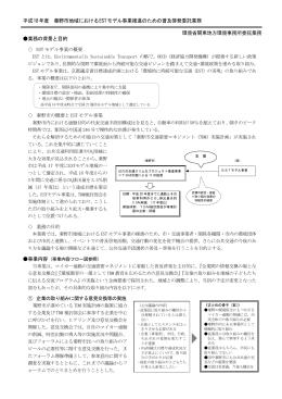 詳細情報(PDF)