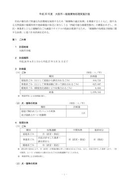 平成 26 年度 大阪市一般廃棄物処理実施計画