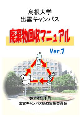 出雲キャンパス廃棄物回収マニュアル Ver.7 (H26.1)