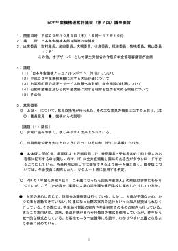 日本年金機構運営評議会(第7回)議事要旨