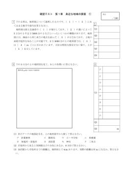 確認テスト 第1章 身近な地域の調査 ①