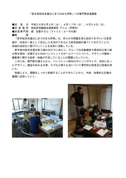 概要(PDF:213KB)