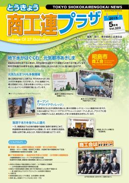 昭島市 - 東京都商工会連合会