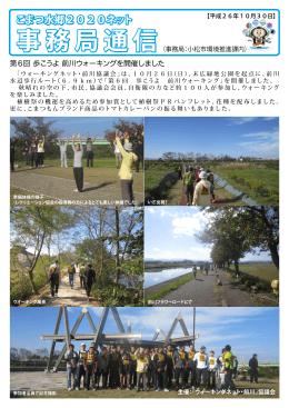 歩こうよ 前川ウォーキング(PDF:4842KB)