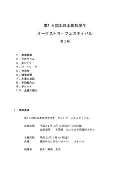 第18 回北日本医科学生 オーケストラ・フェスティバル