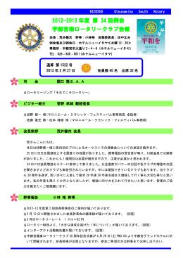 2012-2013 年度 第 34 回例会 宇都宮南ロータリークラブ会報