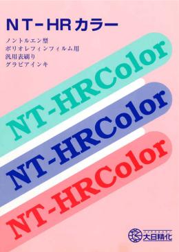 NTーHRカラー