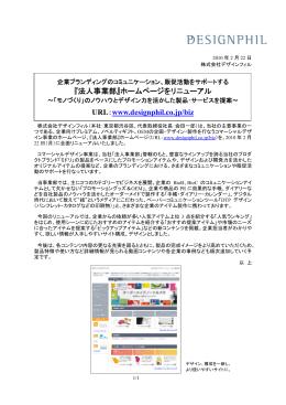 『法人事業部』ホームページをリニューアル URL:www.designphil.co.jp/biz
