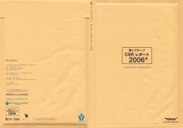 CSRレポート 2006年版